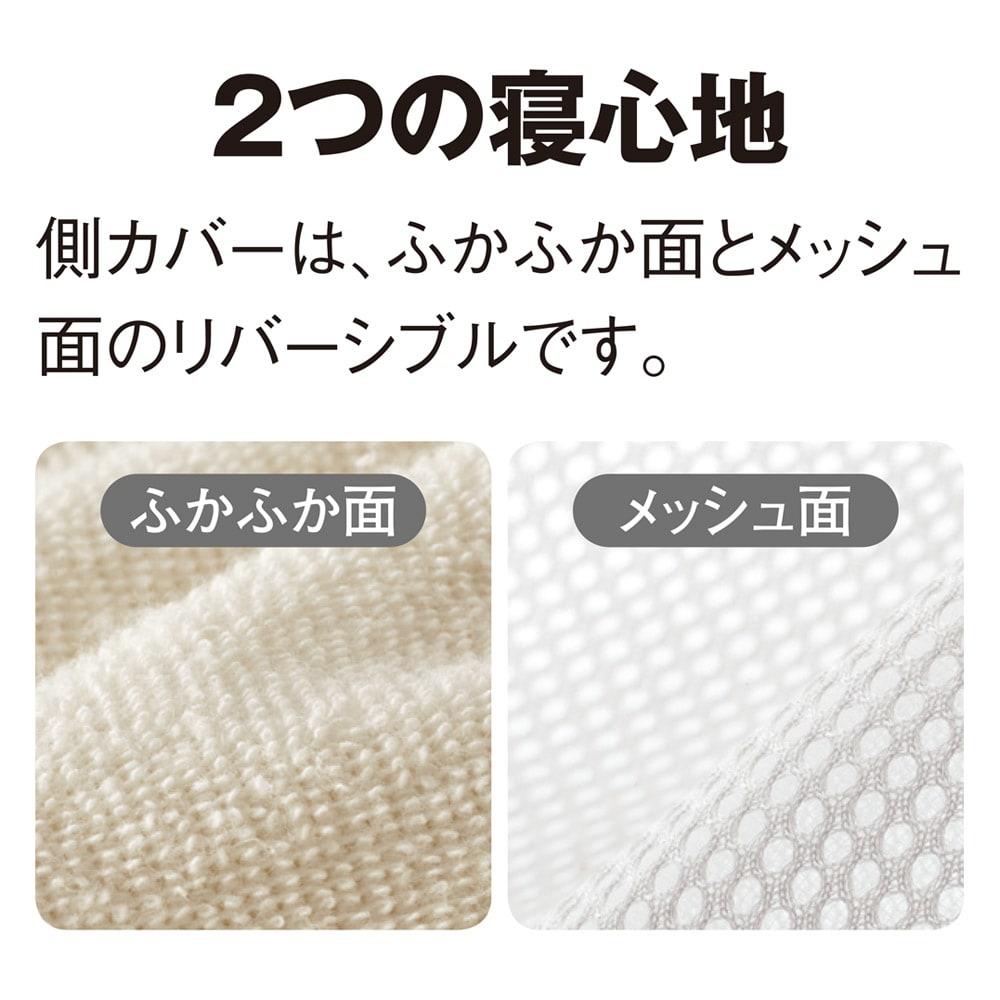 洗い替え用側カバー単品 ブレスエアーネオ専用 暑い時期は爽やかなメッシュ面で、寒い時期はパイルのふかふか面で、オールシーズン快適に。