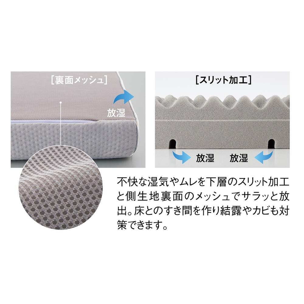 【アキレス×dinos】2層式縦ゾーンマットレス 20cmタイプ 【POINT 3】 寝汗などによる不快な湿気やムレをしっかり放湿