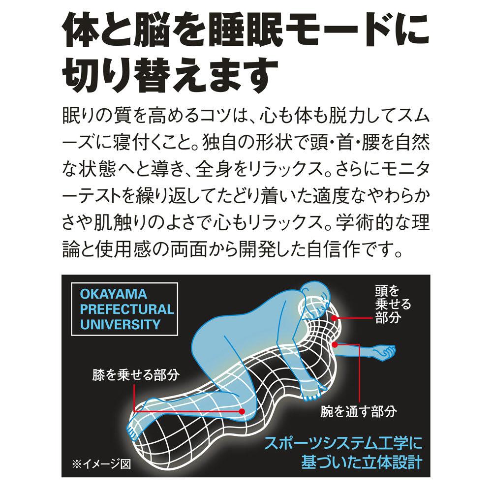 岡山県立大学とコラボ! 睡眠モードに切り替える 魔法の抱き枕(R)本体 スポーツシステム工学に基づいた立体設計で、体と脳を睡眠モードに切り替えます。