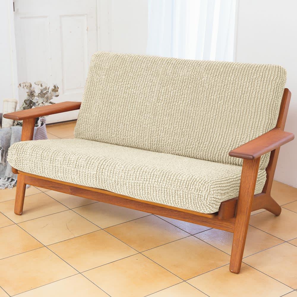スペイン製カバー〈ポンパス〉 座面・背もたれ兼用カバー(ファスナー式) (ア)アイボリー ※写真は2人用を2枚使用しています。