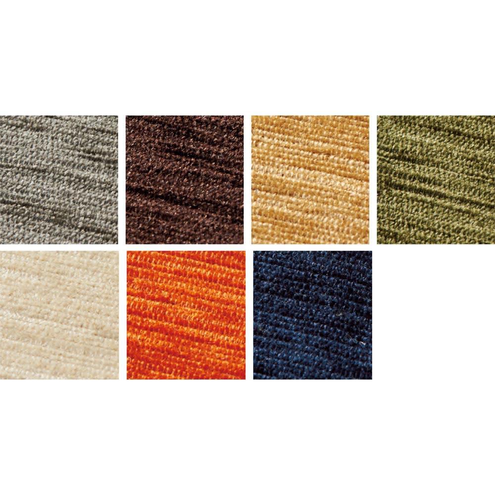 シェニールフラットラグ 写真上左から(ア)グレー(イ)ブラウン(ウ)ベージュ(エ)グリーン、写真下左から(オ)アイボリー(カ)オレンジ(キ)ブルー
