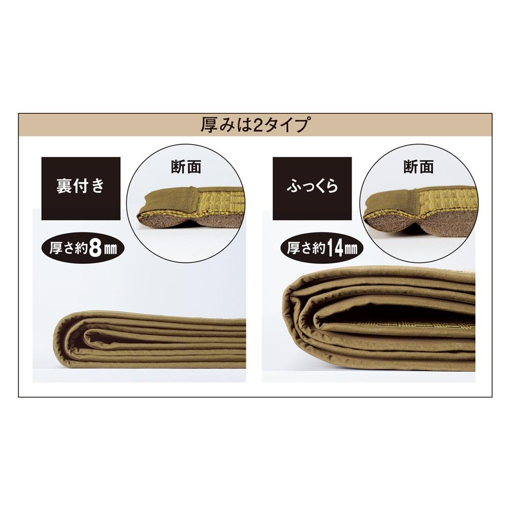 ふっくらい草ラグ/掘りごたつ用ラグ 厚さは選べる2タイプ