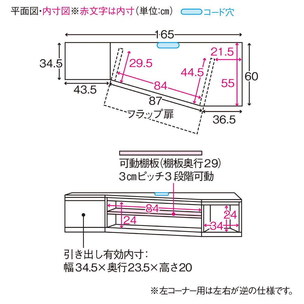 住宅事情を考えたコーナーテレビボード 幅165cm・右コーナー用(右側壁用) 内寸図