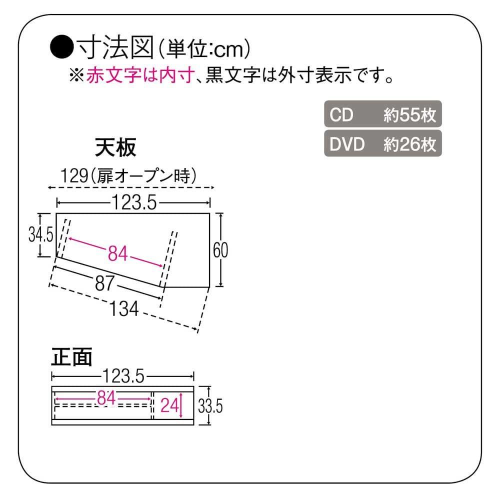 住宅事情を考えたコーナーテレビボード 幅123.5cm・左コーナー用(左側壁用) ※右壁用の内寸図です。こちらの商品は左右が逆の仕様になります。
