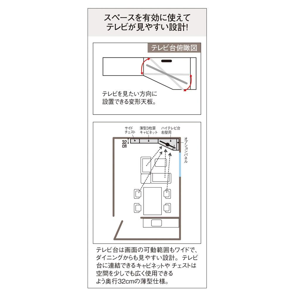 ダイニングテーブルから見やすいハイタイプテレビ台左コーナー用(左壁用) テレビが見やすい天板フォルム。