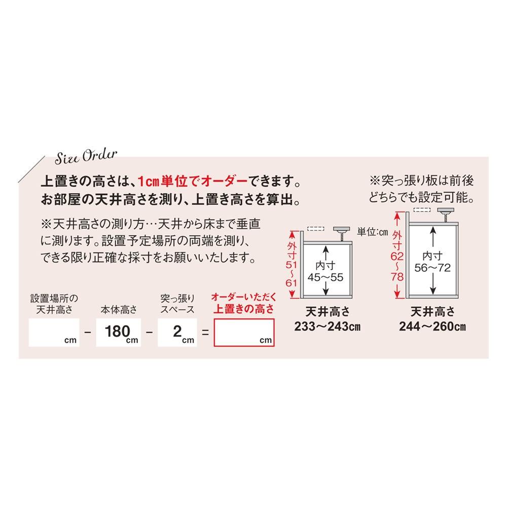 オーダー対応突っ張り式上置き(1cm単位) 幅120cm・高さ51~78cm お部屋に合わせてぴったりオーダーするためのポイント!