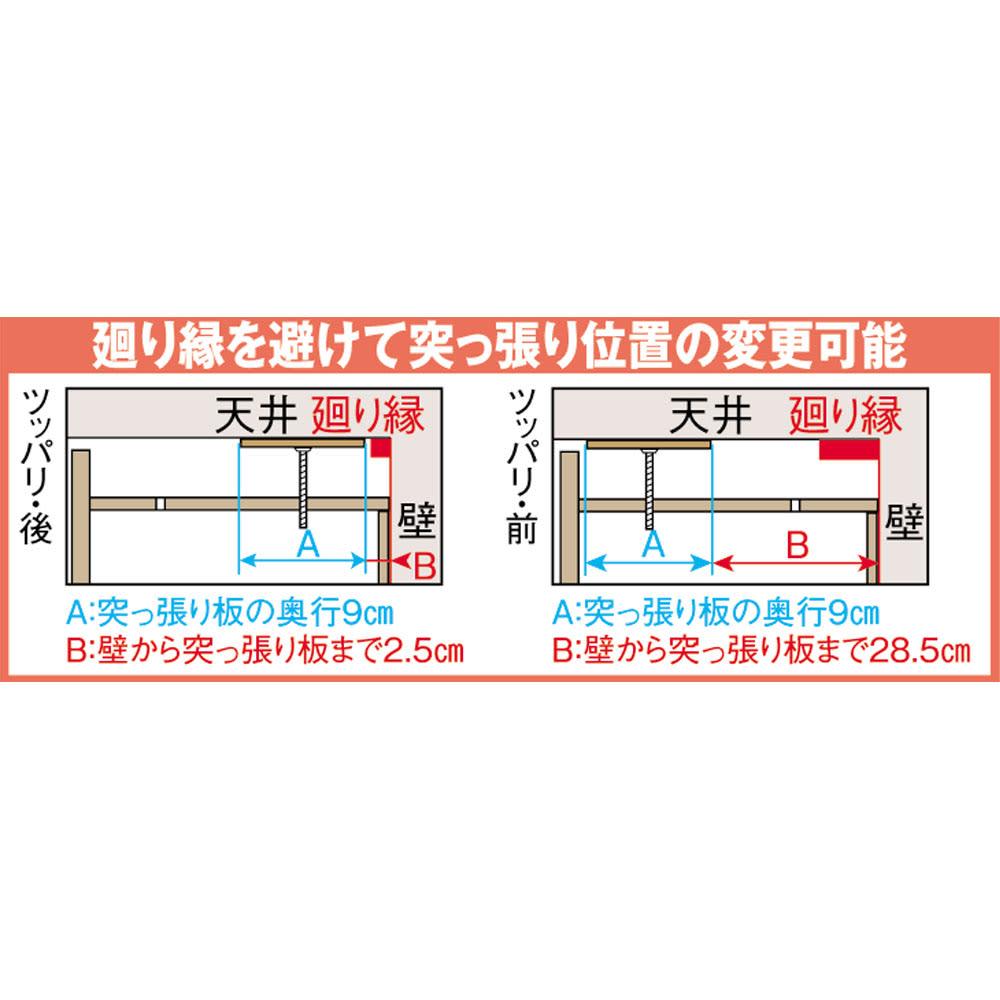 オーダー対応突っ張り式上置き(1cm単位) 幅120cm・高さ51~78cm 突っ張り板のサイズと設置時の壁との位置関係