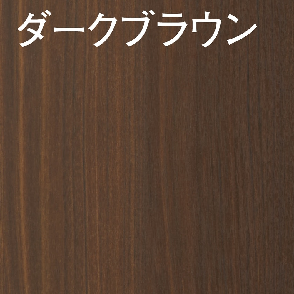書斎壁面収納シリーズ 収納庫 扉オープンタイプ 幅39.5cm (ウ)ダークブラウン