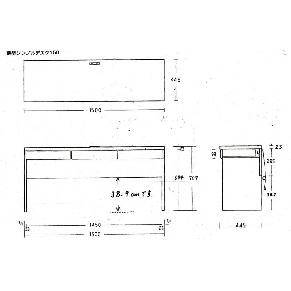 シンプルデスクシリーズ 薄型デスク 幅150cm 【詳細図】
