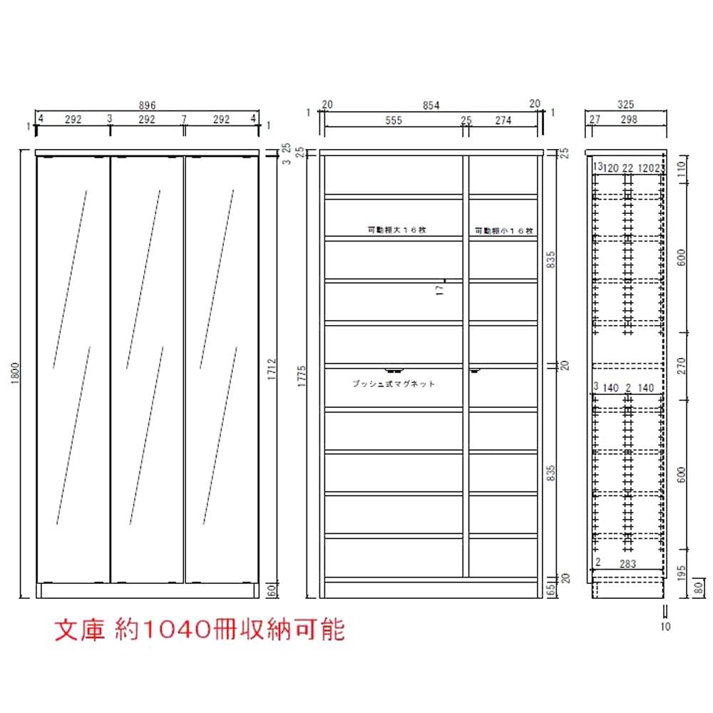 効率収納できる段違い棚シェルフ [本体 板扉タイプ 開き戸 幅90cm] 奥行32.5cm 高さ180cm 【サイズ詳細図】