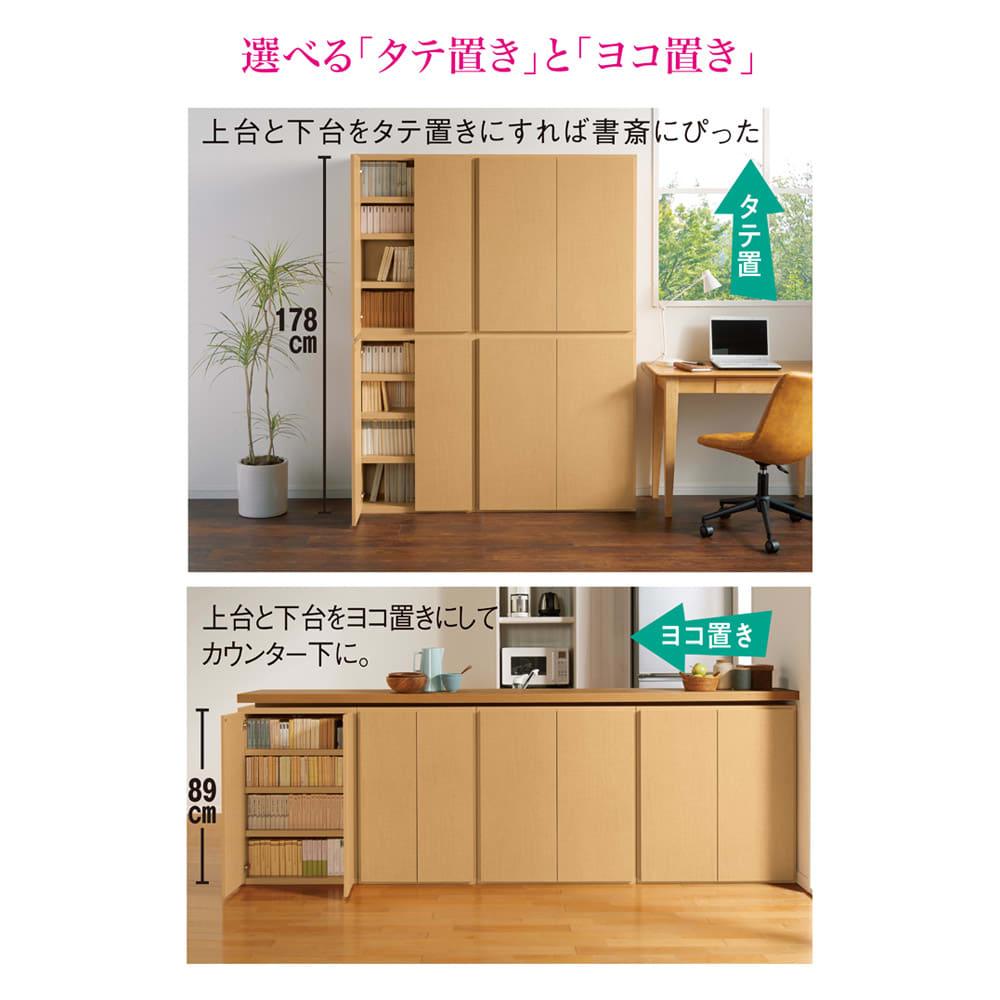 組立不要1cmピッチ頑丈棚板本棚 オープンタイプ 「タテ置き」と「ヨコ置き」と設置時にお選びいただけます。タテ置きで書斎やリビングに、ヨコ置きでカウンター下や窓下に。