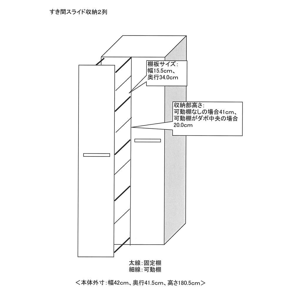 大容量収納!組立不要 スライド式すき間収納庫 2列・ハイタイプ 【詳細図】