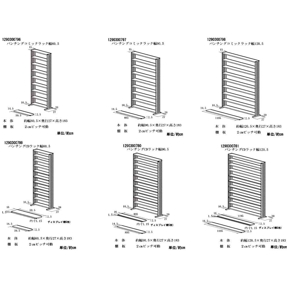 パンチングコミックラック スタンド式(奥行27・高さ183cm)コミック用 幅90.5cm 【詳細図】