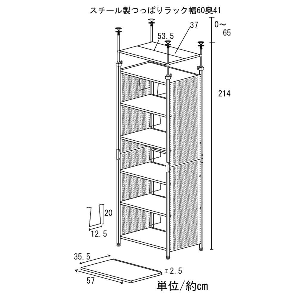 スチール製 突っ張りラック 奥行41cm 幅60cm 【詳細図】