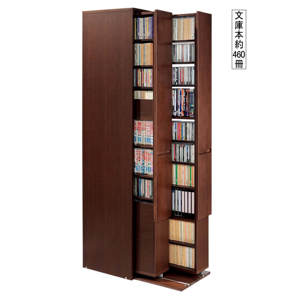 本格派 スライド収納書棚 AV収納庫 2列 幅44cm(コミック・文庫本・CD・DVD対応) 商品イメージ:(ア)ダークブラウン 収納時