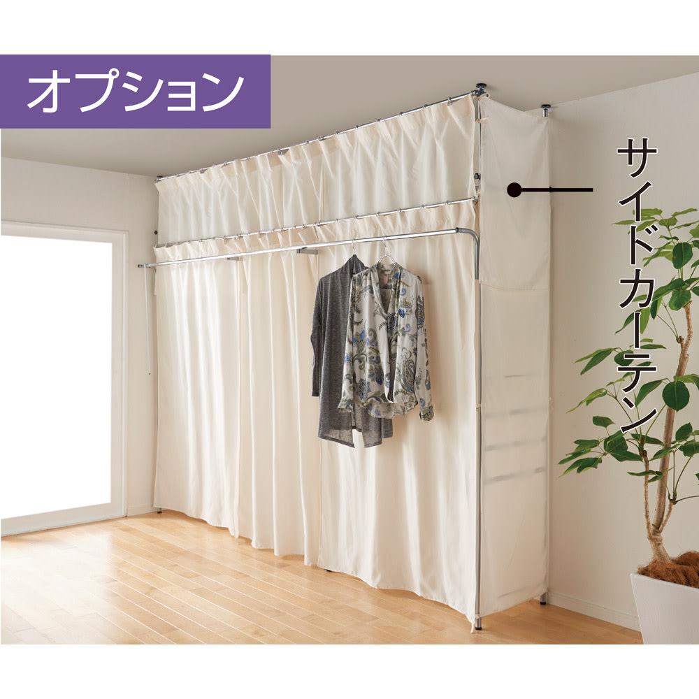 奥行53cm 上下カーテン付き突っ張り頑丈ハンガーラック ハイタイプ・【ワイド】幅195~273.5cm 片側を壁付けせずに使う場合は、サイドカーテン(別売)がおすすめ。ご家庭の洗濯機で洗えます。