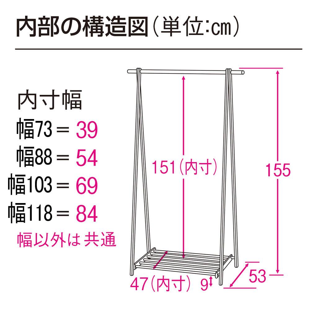 【スリムにたっぷり収納できる】 総耐荷重約50kg 天然木A型ハンガー 幅88cm 内部の構造図