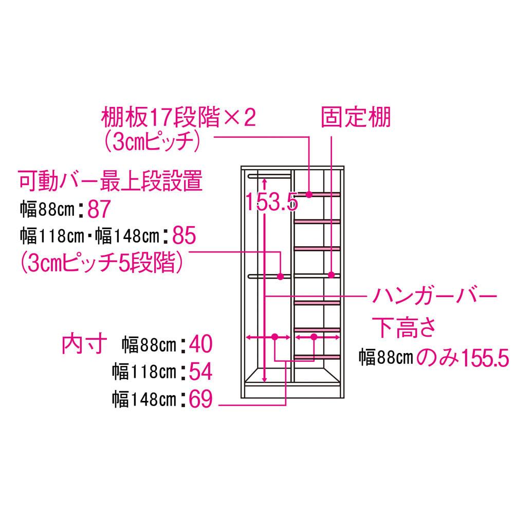 引き戸間仕切りワードローブ ハンガー+棚・幅118cm 内部の構造図(単位:cm)