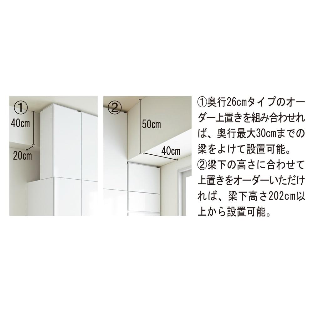 【日本製】シンプルスタイルワードローブ上置き(高さ1cm単位オーダー) 幅39cm(右) 奥行26cmタイプ(梁よけ対応) 【梁避け例】梁のサイズ次第で梁を避けて設置可能なのでデッドスペースに収納を。
