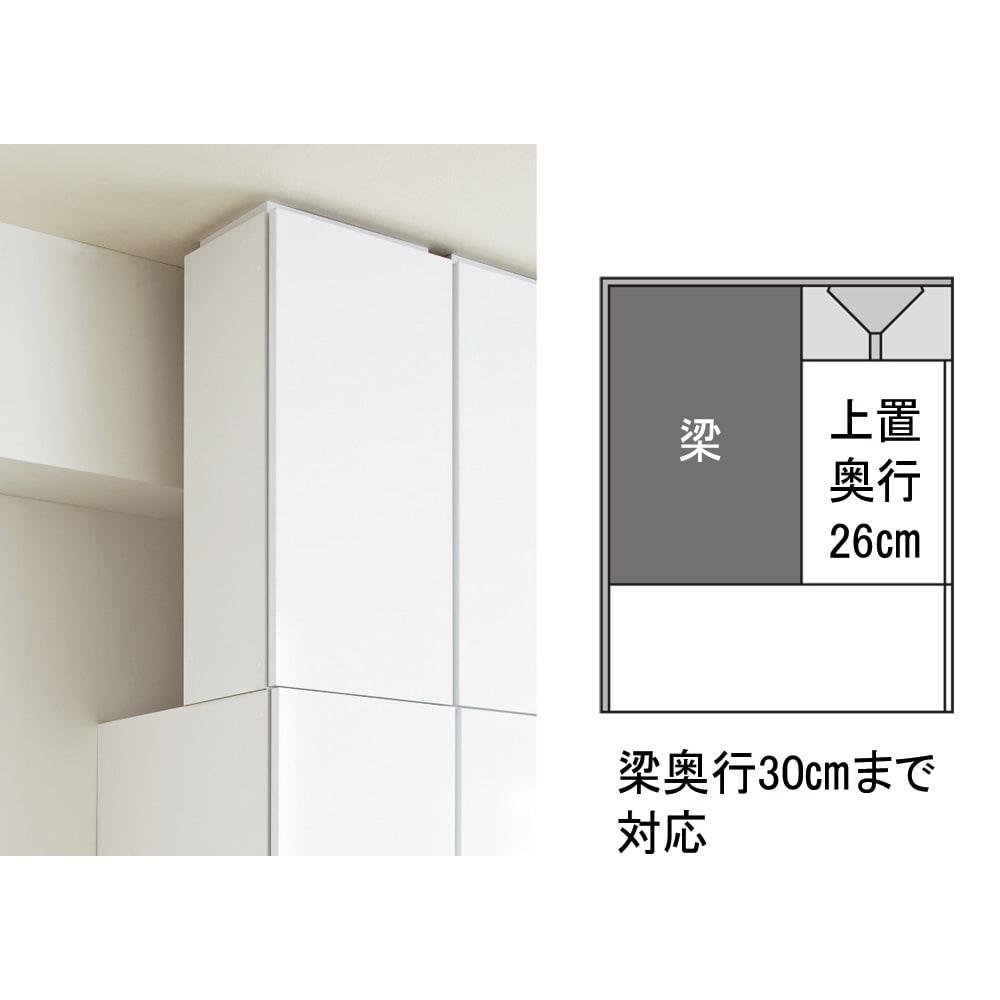 【日本製】シンプルスタイルワードローブ上置き(高さ1cm単位オーダー) 幅77.5cm 奥行26cmタイプ(梁よけ対応) 【梁前のスペースを有効活用!】奥行26cmの上置きは、最大奥行30cmまでの梁を避けて設置できます。