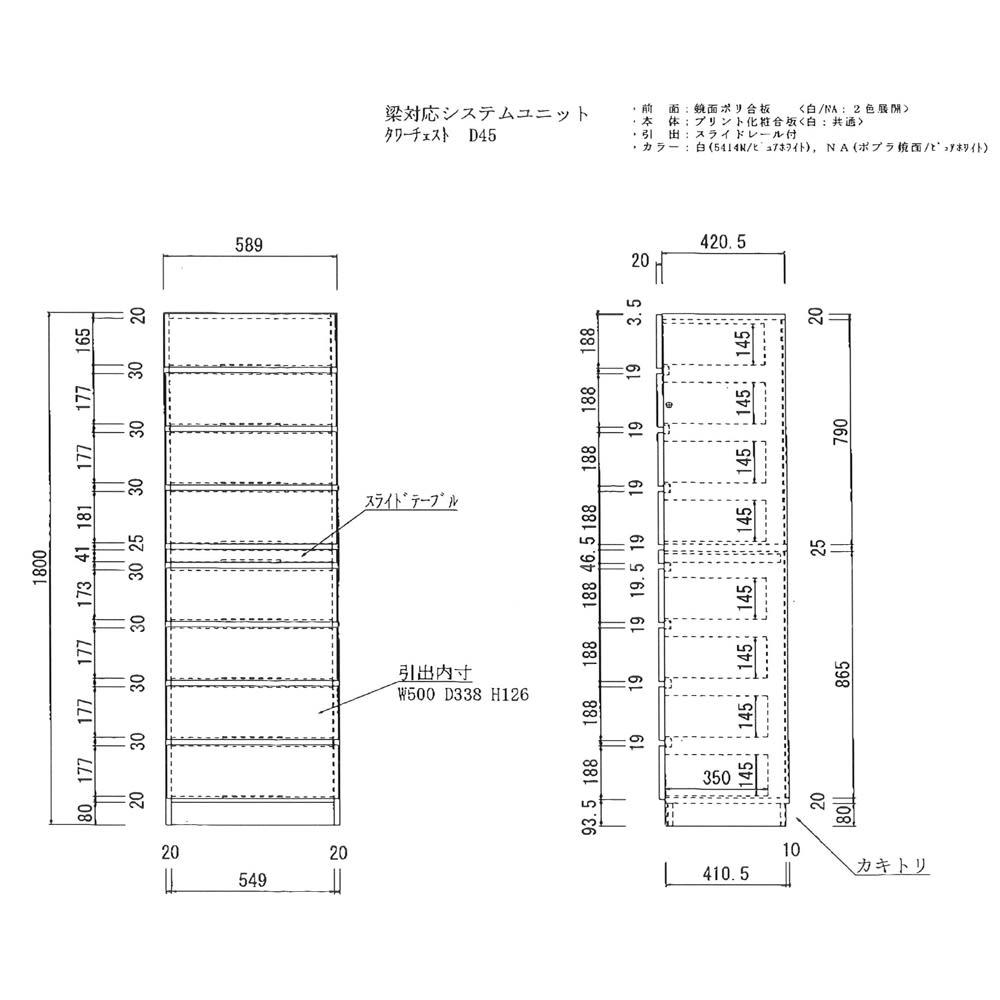 【薄型で省スペース!】梁避け対応システムユニット 奥行44cmタイプ タワーチェスト 【サイズ詳細図】