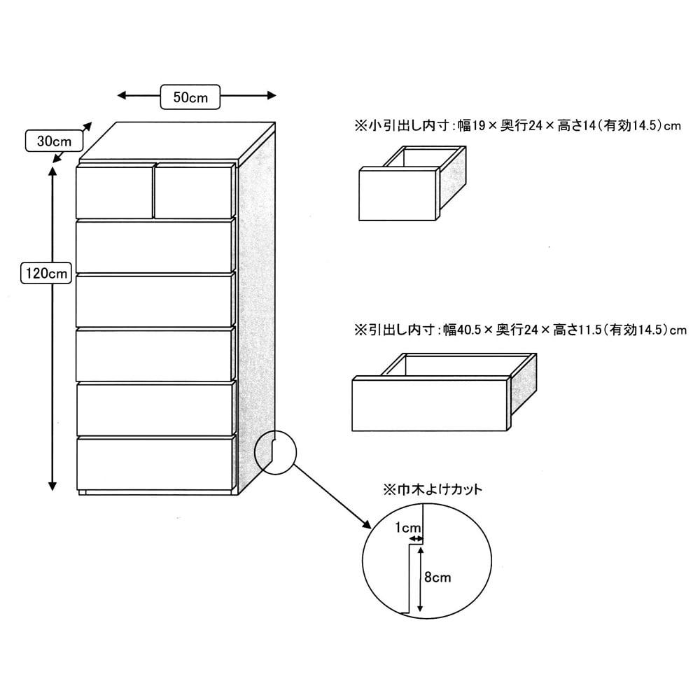 奥行30cm薄型ツヤツヤチェスト 幅50cm・6段 【サイズ詳細図】