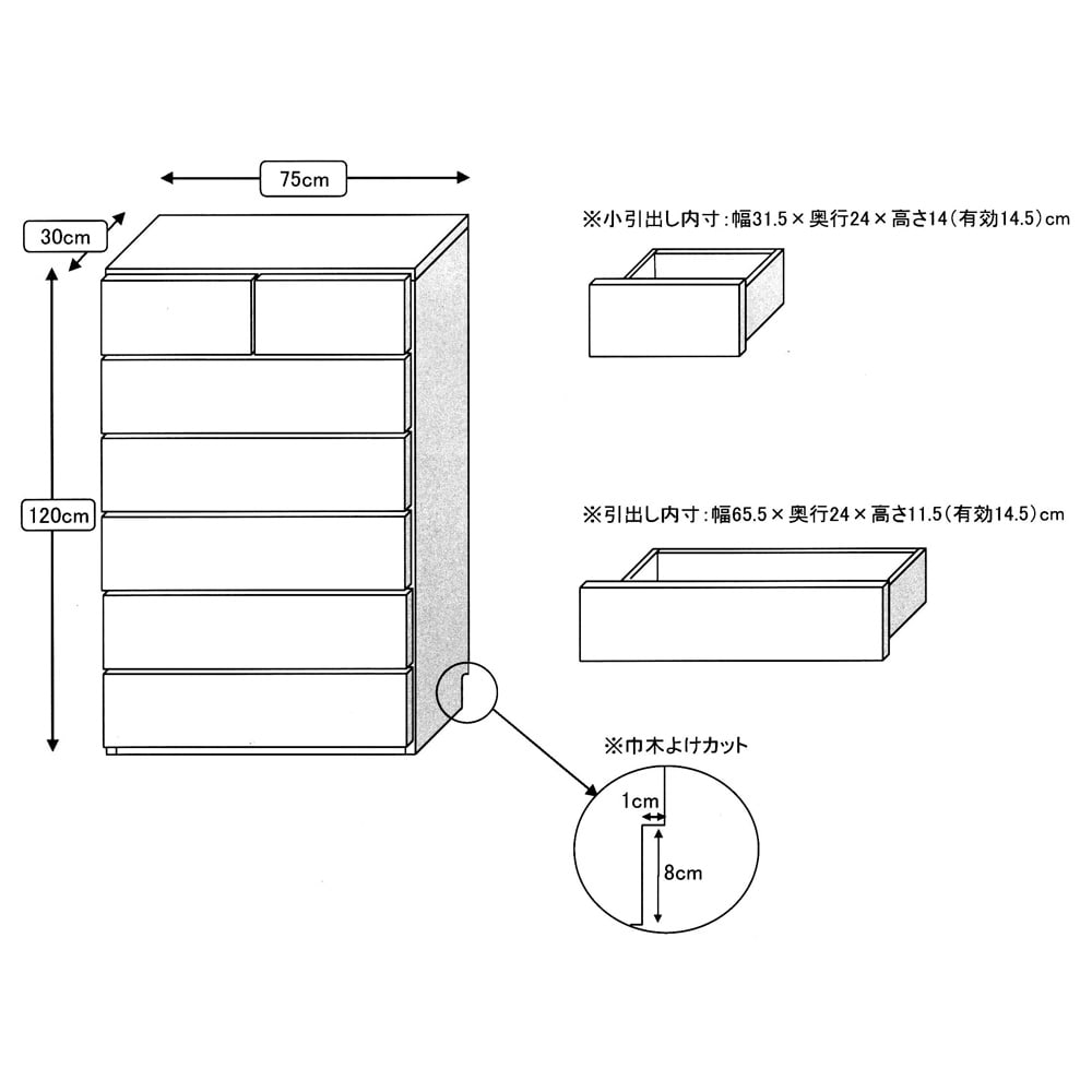 奥行30cm薄型ツヤツヤチェスト 幅75cm・6段 【サイズ詳細図】