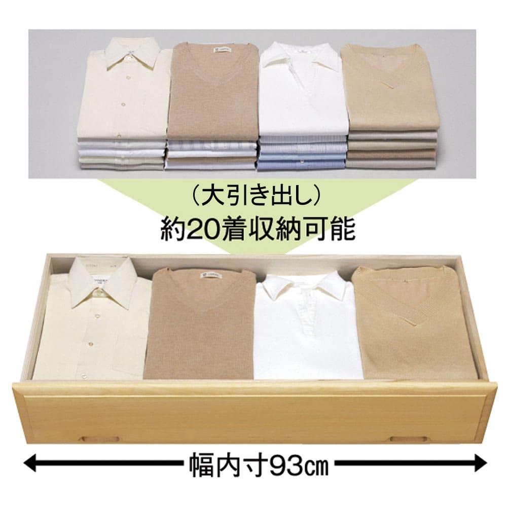 【日本製】北欧風総桐チェスト 幅100cm・3段(5杯) 【たたんだ衣類が1段にこれだけ収納できます】 ※枚数表示はメンズシャツMサイズ(約幅22cm)での目安です。