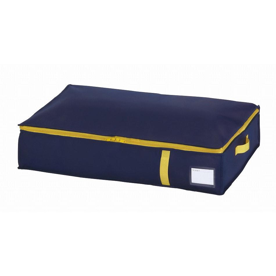 コンパクトにスッキリ納まる布団収納袋 すき間用・同色2個組 (ア)ネイビー