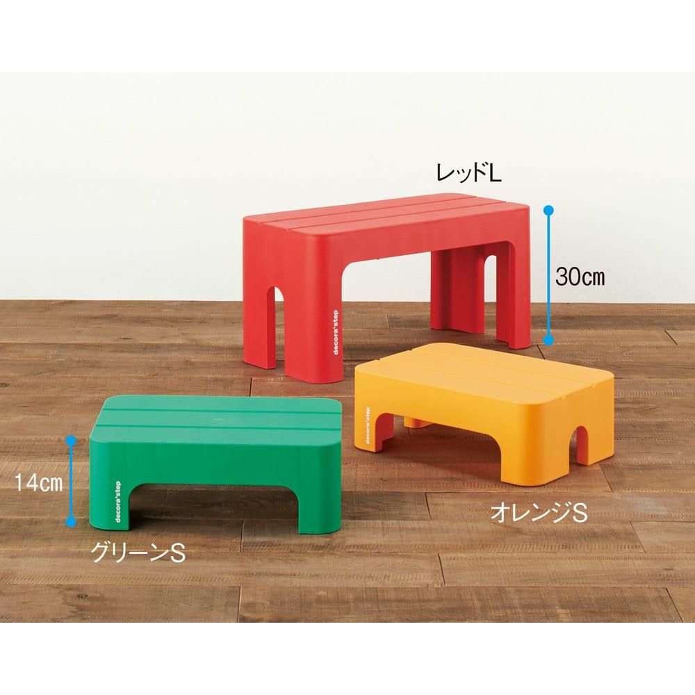 デコラステップ S・L 同色2個組 高さ30cmのLサイズと、14cmのSサイズセット。Lサイズは高い場所にも手が届く!踏み台に。Sサイズは踏み台はもちろん、玄関やベランダの段差に。