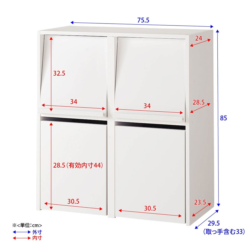奥行29.5cm 薄型マガジンキャビネット ベース ボックスタイプ2列[高さ85・幅75.5cm] 詳細図 ※扉が斜めについているため、マガレコ収納部の上部と下部で内寸が若干異なります。