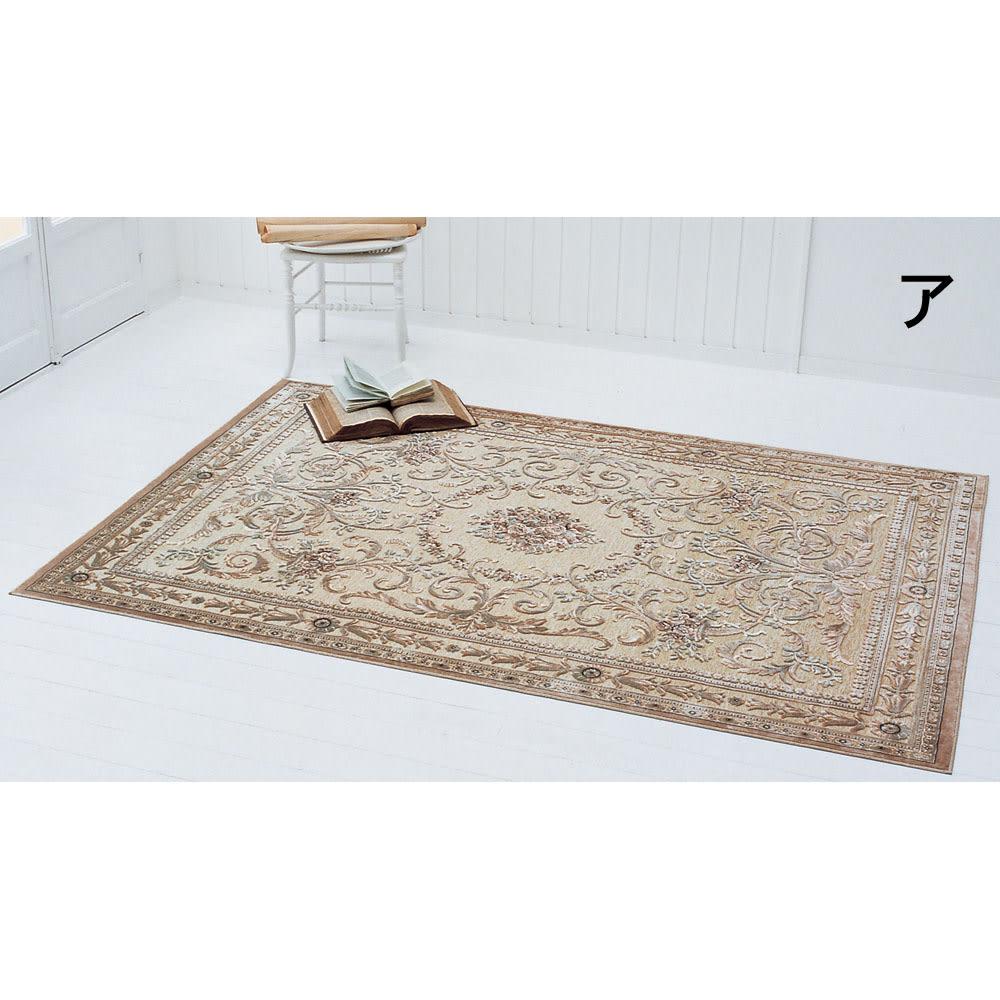 ベルギー製クラシック柄 モケット織りラグ【絨毯】 (ア)アイボリーベージュ系 ※写真は、160×230cmです。 ※光沢感のある糸を使用しているため、角度によって色の出方が異なって見えます。