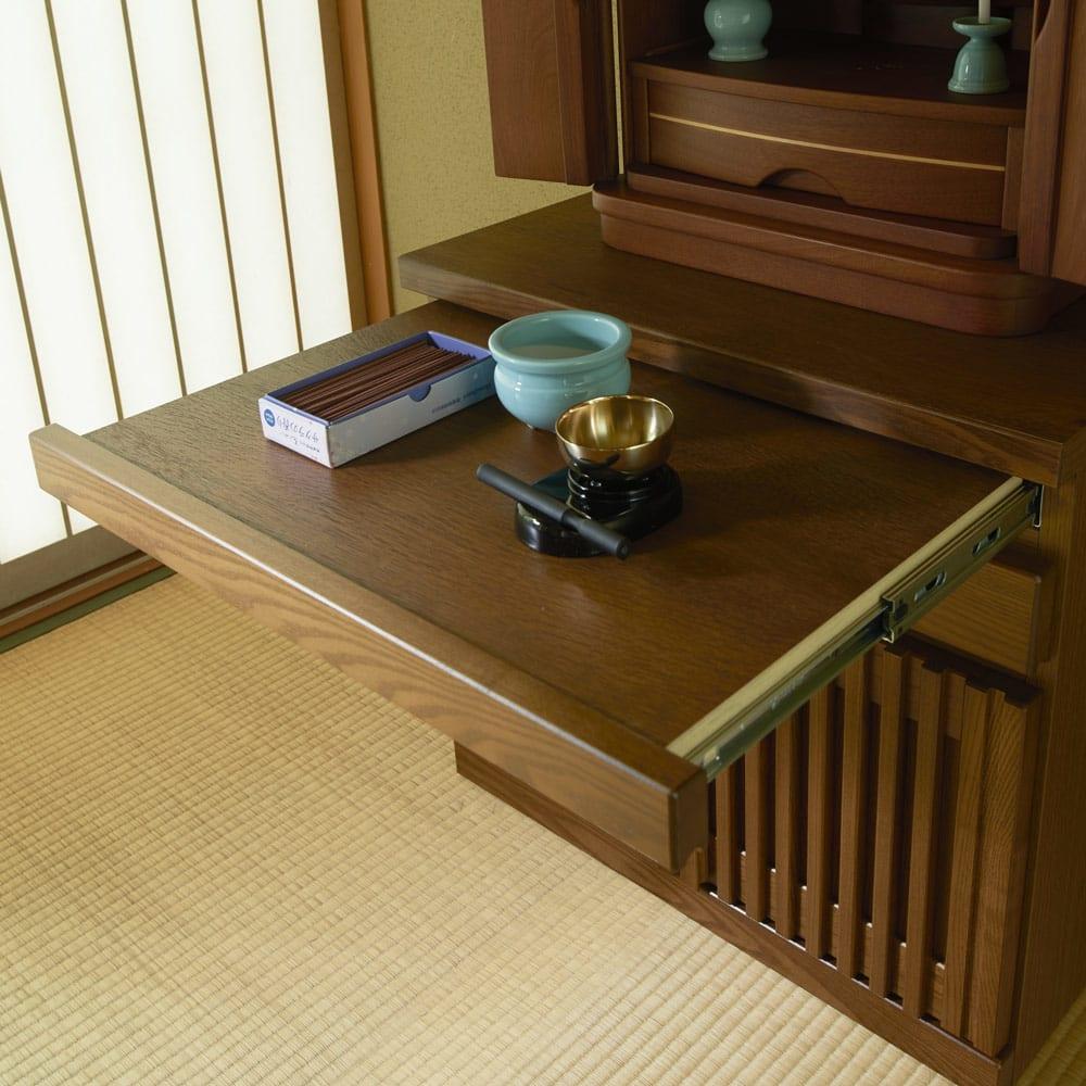 格子天然木仏壇キャビネット 高さ56cm スライドテーブルは仏具などを置くのに便利です。耐荷重約3kg。幅53cm奥行32cm。
