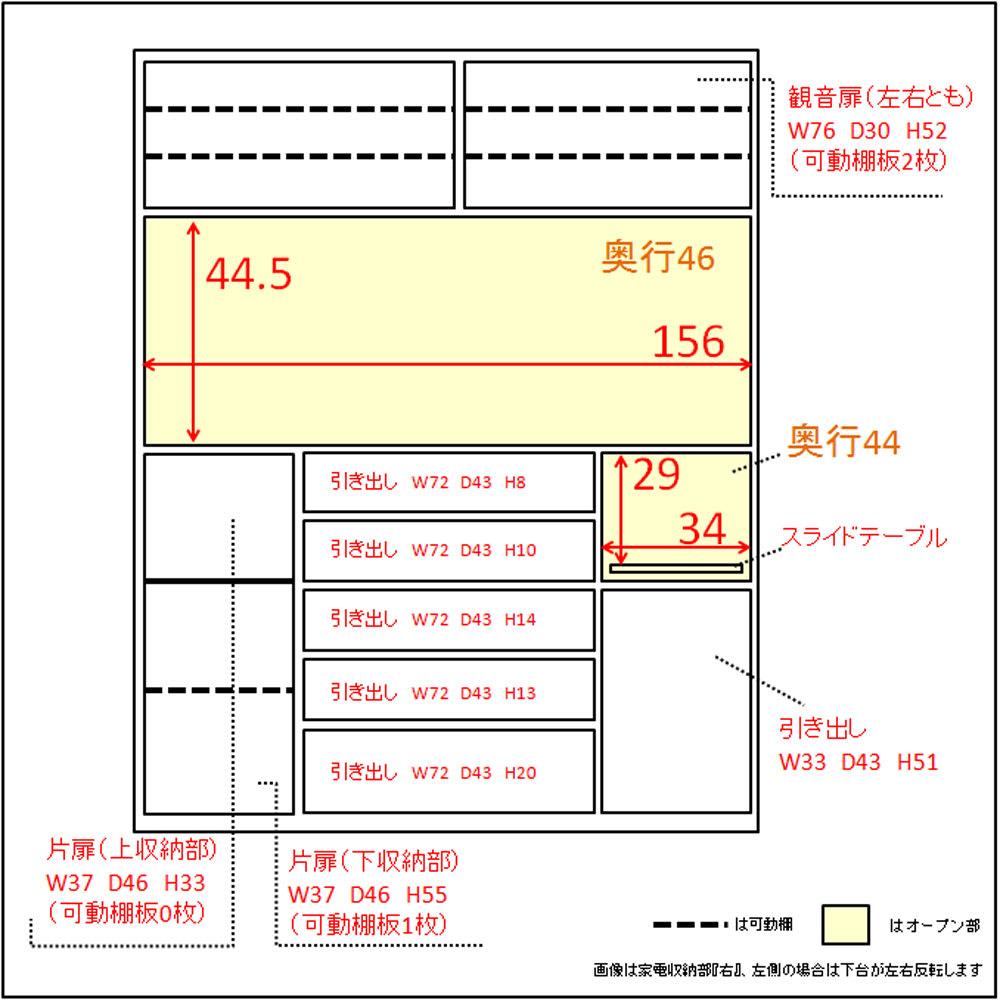 家電が使いやすいハイカウンター奥行45cm ダイニングボード高さ214cm幅160cm/パモウナCQL-S1600R CQR-S1600R 内寸図(単位:cm)