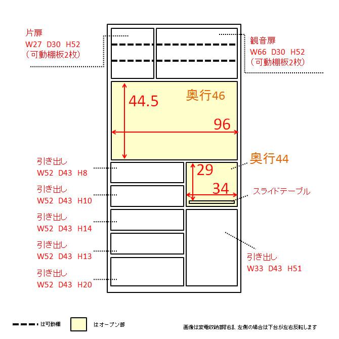 家電が使いやすいハイカウンター奥行50cm ダイニングボード高さ203cm幅100cm/パモウナDQL-1000R DQR-1000R 内寸図(単位:cm)
