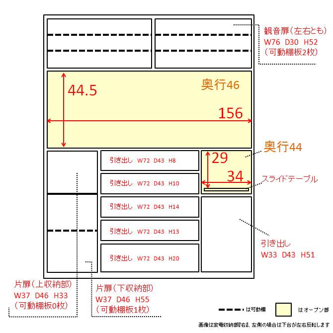 家電が使いやすいハイカウンター奥行50cm ダイニングボード高さ203cm幅160cm/パモウナDQL-1600R DQR-1600R 内寸図(単位:cm)
