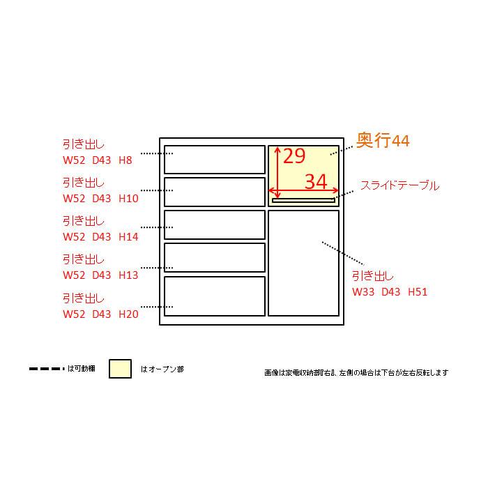 家電が使いやすいハイカウンター奥行50cm キッチンカウンター高さ101cm幅100cm/パモウナVQL-1000R 下台 VQR-1000R 下台 内寸図(単位:cm)
