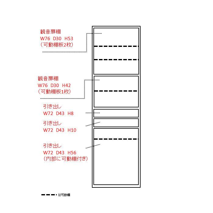 家電が使いやすいハイカウンター奥行50cm 食器棚高さ203cm幅80cm/パモウナDQ-800K 内寸図(単位:cm)