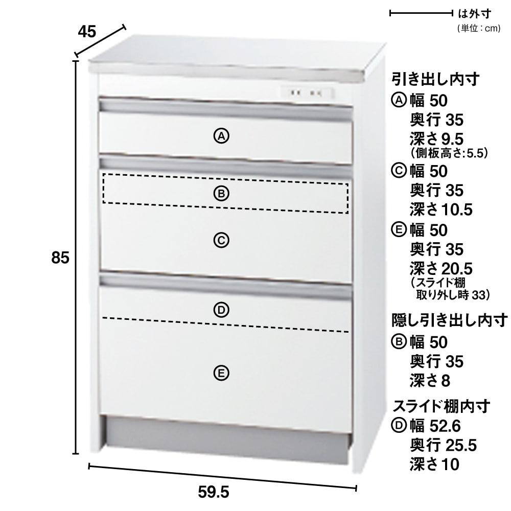 収納物を考えたキッチンカウンター ロータイプ(高さ85cm) 幅59.5cm