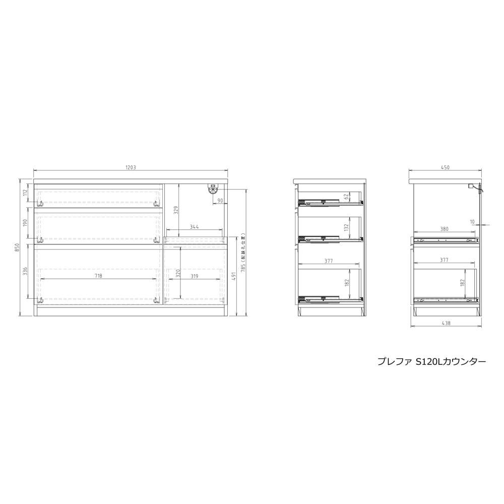 高機能 モダンシックキッチンシリーズ キッチンカウンター 幅120高さ85cm 奥行45cmタイプ 詳細図(単位:mm)