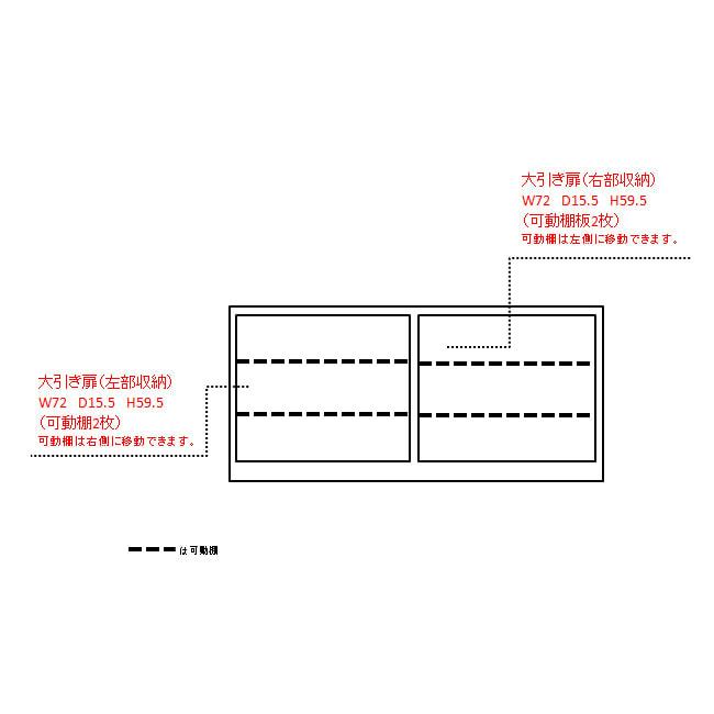 ウォルナットカウンター下収納庫 引き戸 幅150奥行23高さ70cm 内寸図(単位:cm)