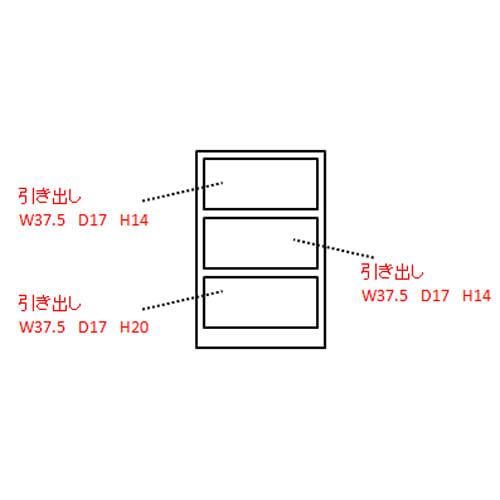 引き戸カウンター下収納庫 奥行23高さ70cmタイプ 引き出し・幅44.5cm 内寸図(単位:cm)