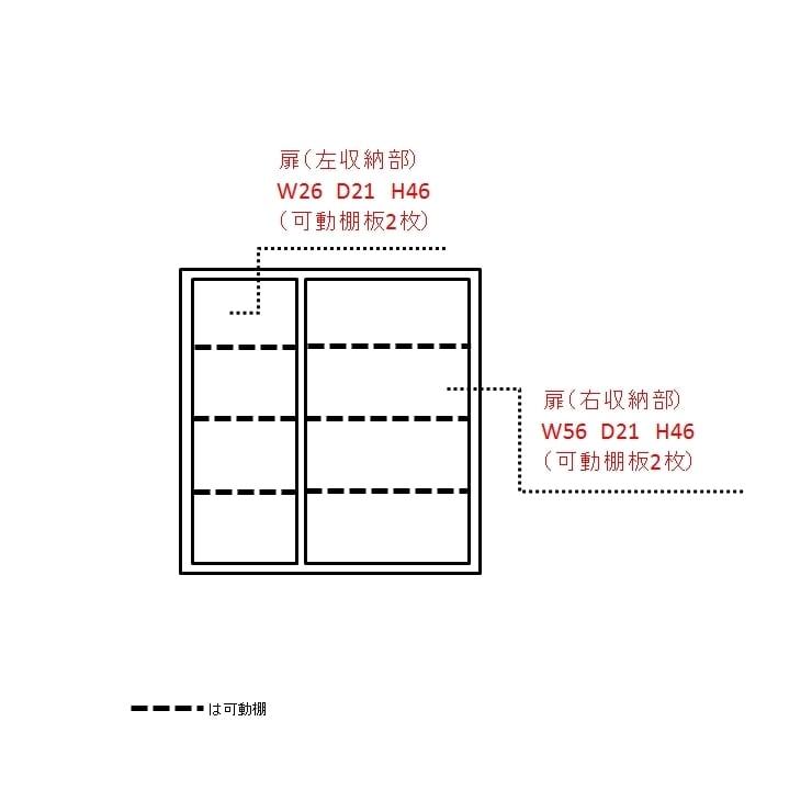 高さ60cm!ダイニングカウンター下収納 奥行25幅89.5cm(3枚扉) 内寸図(単位:cm)