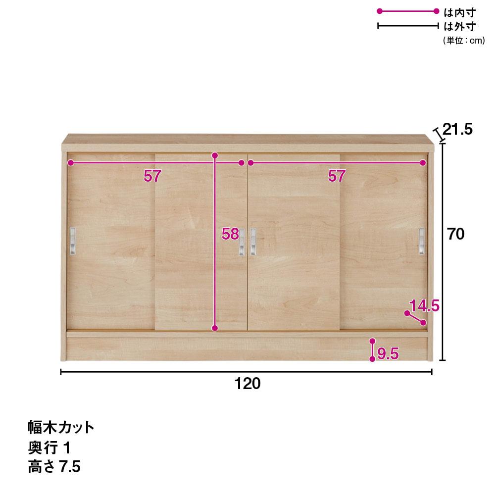 1cmピッチで棚板調整カウンター下引き戸収納庫 幅120cm(4枚扉) 奥行21.5cm・高さ70cm