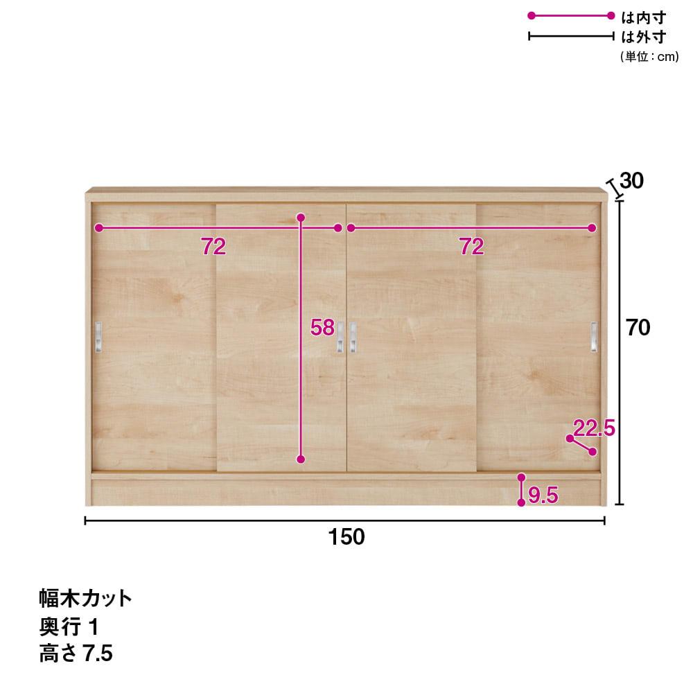 1cmピッチで棚板調整カウンター下引き戸収納庫 幅150cm(4枚扉) 奥行30cm・高さ70cm