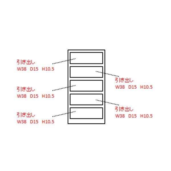 カウンター下収納庫 幅45cm引き出し 奥行21.5cm・高さ90cm 内寸図(単位:cm)