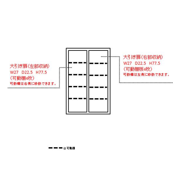 1cmピッチで棚板調整カウンター下引き戸収納庫 幅60cm(2枚扉) 奥行30cm・高さ90cm 内寸図(単位:cm)