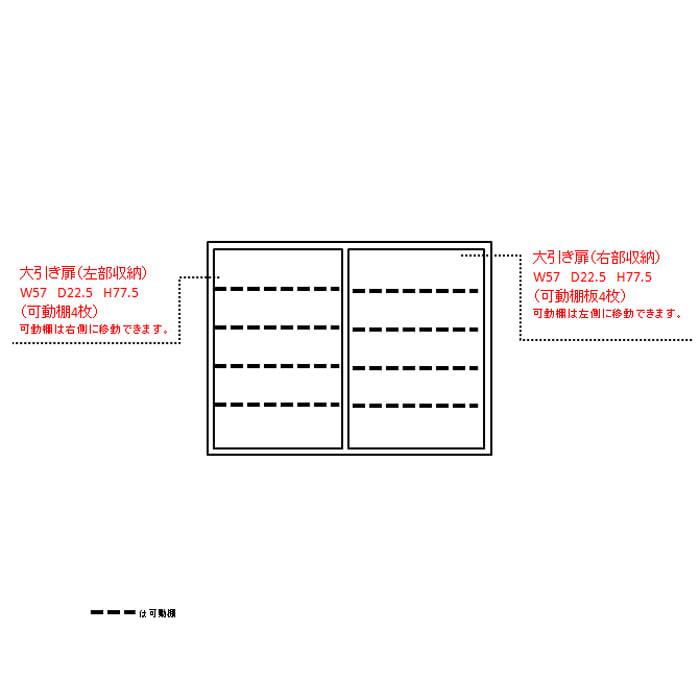 1cmピッチで棚板調整カウンター下引き戸収納庫 幅120cm(4枚扉) 奥行30cm・高さ90cm 内寸図(単位:cm)