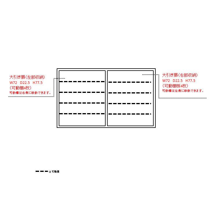 1cmピッチで棚板調整カウンター下引き戸収納庫 幅150cm(4枚扉) 奥行30cm・高さ90cm 内寸図(単位:cm)