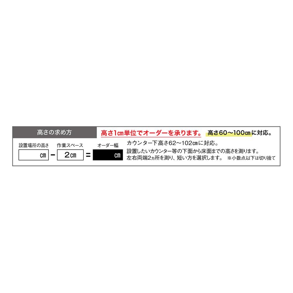 高さサイズオーダー奥行15cmオープンカウンター 1列 幅46高さ60~100cm 高さ1cm単位でオーダー可能(高さ60cm~100cmの範囲でオーダー)